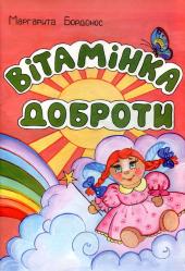 Вітамінка доброти - фото обкладинки книги