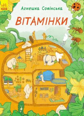 Книга Вітамінки