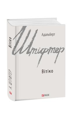 Вітіко - фото книги
