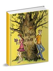 Вітька + Галя, або Повість про перше кохання - фото обкладинки книги