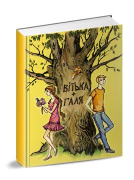 Вітька + Галя, або Повість про перше кохання - фото книги