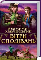 Книга Вітри сподівань