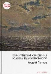 Візантійські склепіння Юліана Кулаковського: Київські контексти - фото обкладинки книги