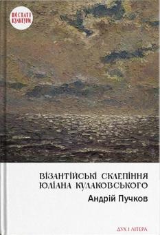 Візантійські склепіння Юліана Кулаковського: Київські контексти - фото книги