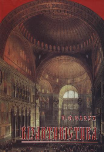 Книга Візантиністика