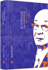 Візерунок на камені. Микола Бажан: життєпис (не)радянського поета - фото обкладинки книги