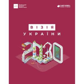 Візія України 2030 - фото книги