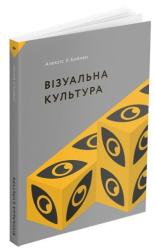 Візуальна культура - фото обкладинки книги