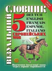 Візуальний словник 5 європейських мов - фото обкладинки книги
