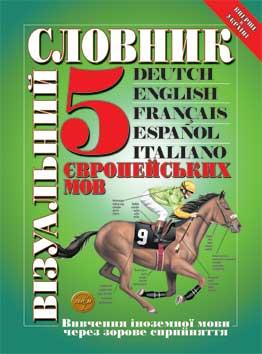 Книга Візуальний словник 5 європейських мов