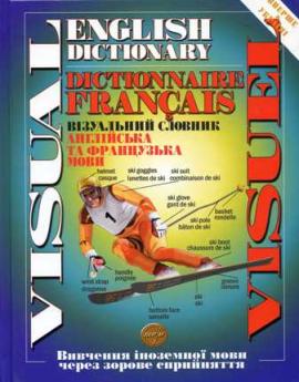 Візуальний словник. Англійська та французька мови - фото книги