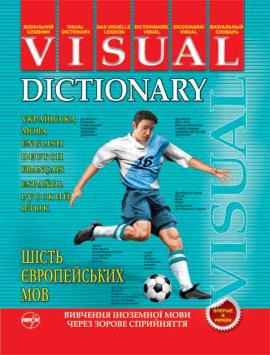 Візуальний словник. Шість європейських мов - фото книги