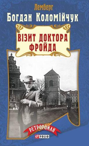 Книга Візит доктора Фройда