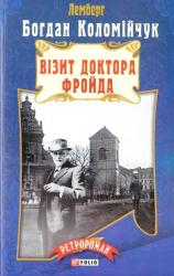 Візит доктора Фройда - фото обкладинки книги