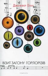Візит загону горлорізів - фото обкладинки книги