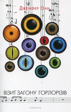 Візит загону горлорізів - фото книги