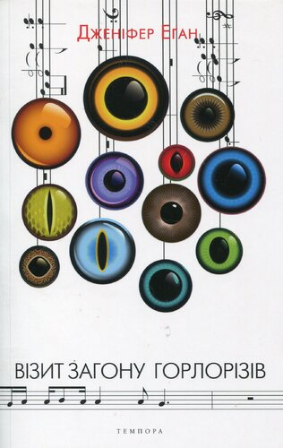 Книга Візит загону горлорізів