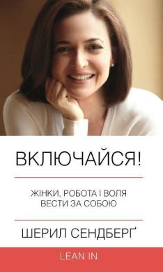 Включайся! Жінки, робота і воля вести за собою - фото книги