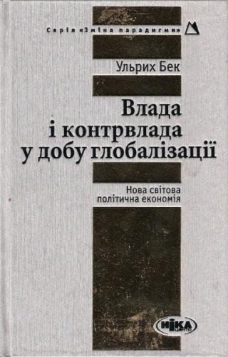 Книга Влада і контрвлада у добу глобалізації