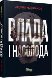 Влада і насолода - фото обкладинки книги