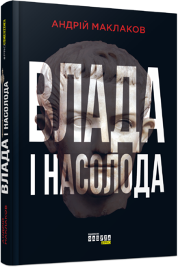 Влада і насолода - фото книги