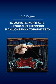 Книга Власність, контроль і конфлікт інтересів в акціонерних товариствах