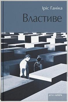 Властиве - фото книги