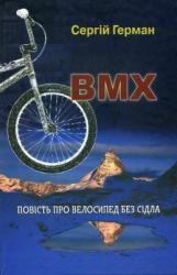 ВМХ: повість про велосипед без сідла - фото обкладинки книги