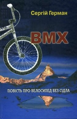 ВМХ: повість про велосипед без сідла - фото книги
