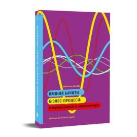 Вміння бачити бізнес-процеси: створення цінності та зменшення втрат - фото книги
