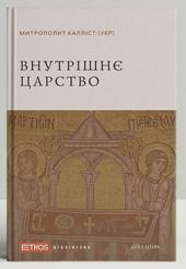 Внутрішнє царство - фото обкладинки книги