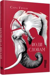 Води слонам - фото обкладинки книги