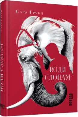 Води слонам - фото книги