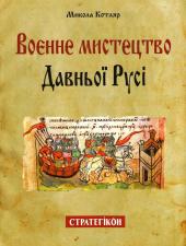 Воєнне мистецтво Давньої Русі - фото обкладинки книги