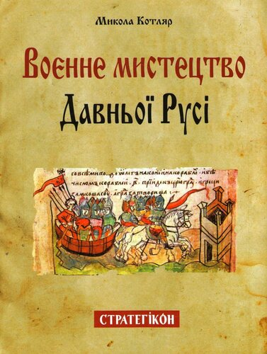 Книга Воєнне мистецтво Давньої Русі