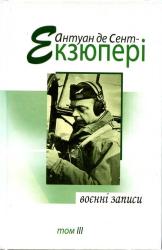 Воєнні записи. Том ІІІ - фото обкладинки книги