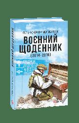 Воєнний щоденник (2014-2015) - фото обкладинки книги