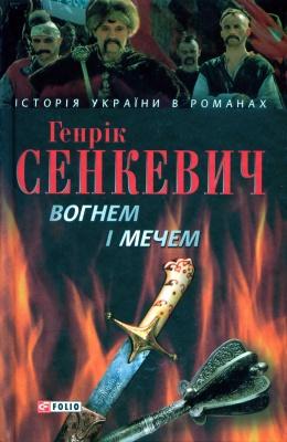 Книга Вогнем і мечем