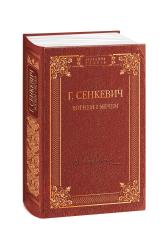 Вогнем і мечем - фото обкладинки книги