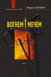 Вогнем і мечем. Том 1 - фото обкладинки книги