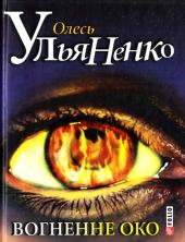 Вогненне око - фото обкладинки книги
