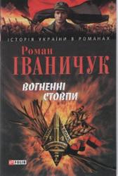 Вогненні стовпи - фото обкладинки книги