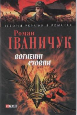 Вогненні стовпи - фото книги