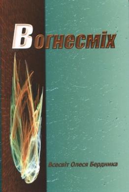 Вогнесміх - фото книги
