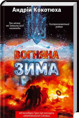 Вогняна зима - фото книги