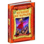 Вогняний бог Марранів - фото обкладинки книги