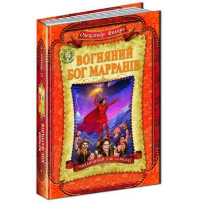 Книга Вогняний бог Марранів