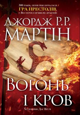 Вогонь і кров. За триста років до «Гри престолів» (Історія Таргарієнів) - фото книги