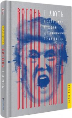 Вогонь і лють. Всередині Білого дому Трампа - фото книги