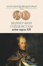 Воїни Карла ХІІ - фото обкладинки книги